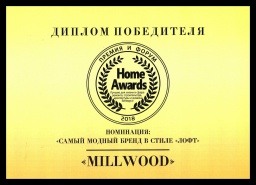"Форум и премия ""Home Awards"" 2018"